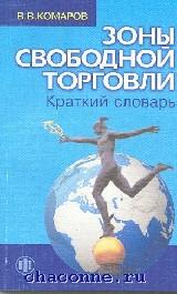 Зоны свободной торговли. Краткий словарь