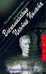 Воспоминания Понтия Пилата