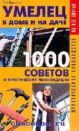 Умелец в доме и на даче. 100 советов и рекомендаций