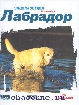 Лабрадор. Энциклопедия