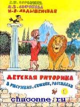 Детская риторика 1 кл в рисунках, стихах