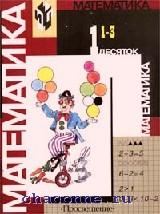 Математика 1 кл (1-3) Учебная тетрадь\