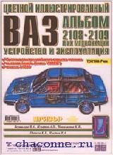 Альбом ВАЗ 2108-2109
