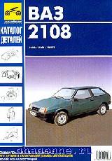 Каталог ВАЗ 2107