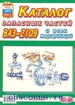 Каталог ВАЗ 2109