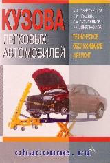 Кузова легковых автомобилей. Техническое обслуживание и ремонт
