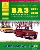 Руководство + каталог ВАЗ 2101-2102