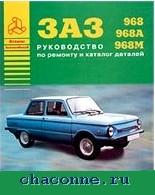 Руководство + каталог ЗАЗ 968-968М