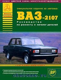 Руководство + каталог ВАЗ 2107