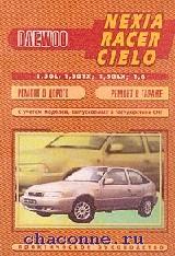 Руководство Daewoo Nexia Racer. Все модели 1.5,1.8