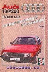 Руководство Audi 100/200 с 82-90 г.(бензин)