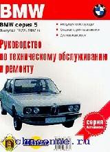 Руководство BMW 5 серия с 72-87 г