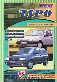 Руководство Fiat Tipo с 88-94 г.(бензин + дизель)