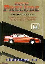 Руководство Honda Prelude с 79-89 г.