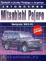 Руководство Mitsubishi Pajero с 83-93 гг.(бензин + дизель)