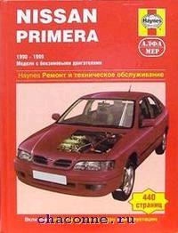 Руководство Nissan Primera с 90-99 г. (бензин)