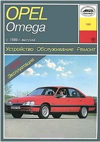 Руководство Opel Omega с 86 г.