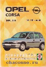 Руководство Opel Corsa c 1993-2000