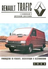 Руководство Renault Trafic,Master Trafic с 80-92 г.(бензин + дизель)