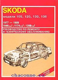 Руководство Skoda с 77-89 г. 105,120,130