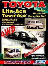Руководство Toyota Lite-Ace Town-Ace c 85-96 г. (бензин + дизель)