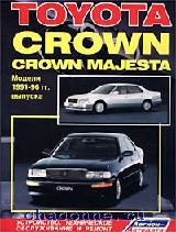 Руководство Toyota Crown/Crown Majesta с 91-96 г.(бензин + дизель)