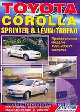 Руководство Toyota Corolla с 95-00 г (бензин + дизель)