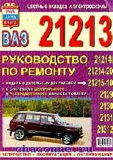 Руководство ВАЗ 21213