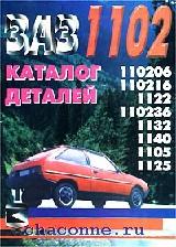 Каталог ЗАЗ Таврия 1102