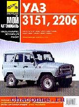 Руководство УАЗ 3151,2206