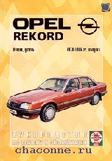 Руководство Opel Record с 78-86 г.(бензин + дизель)