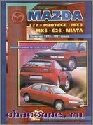 Руководство Mazda 323,Protege,MX3,MX6,626,Miata с 90-97 г.