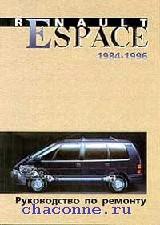 Руководство Renault Espace с 84-96 г.(бензин + турбодизель)