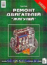 Ремонт двигателей Жигулей