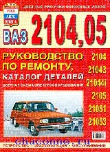 Руководство + каталог ВАЗ 2104-2105