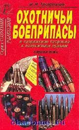 Охотничьи боеприпасы и снаряжение патронов