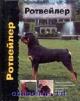 Ротвейлер. Универсальное иллюстрированное руководство по уходу за собакой
