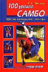 100 уроков самбо