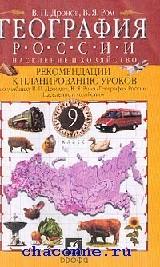 География России 9 кл. Население и хозяйство. Школьный практикум