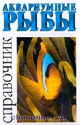 Аквариумные рыбы. Справочник