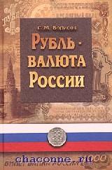 Рубль - валюта России