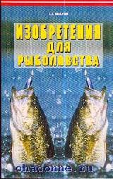 Изобретения для рыболовства