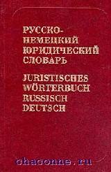 Русско-немецкий юридический словарь 50 000 терминов