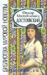 Достоевский. Избранное