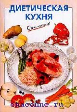 Диетическая кухня
