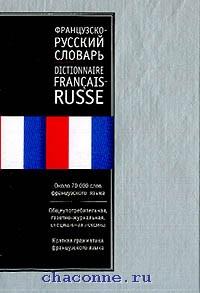 Русско-французский словарь 75 000 слов
