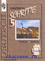 Немецкий язык 9 кл. Учебник. Шаги 5