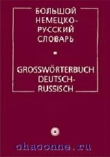 Большой немецко-русский словарь 95 000 слов