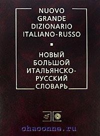 Большой итальянско-русский словарь 300 000 слов