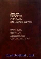 Англо-русский словарь по нефти и газу 24 000 слов